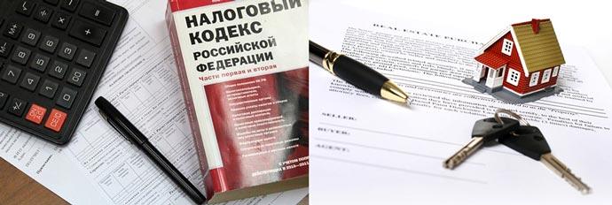 Налоговый кодекс РФ и договор дарения