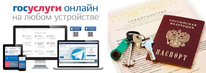 Госуслуги онлайн на любом устройстве, паспорт и свидетельство на недвижимость
