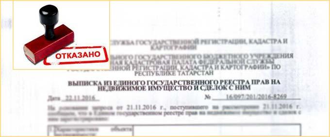 Выписка из ЕГРН и штамп отказано