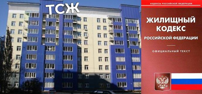 Жилищный Кодекс РФ и ТСЖ многоэтажки