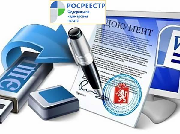 Росреестр и документ с подписью и печатью