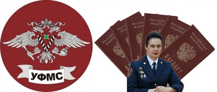 Герб УФМС РФ и его сотрудник, паспорта