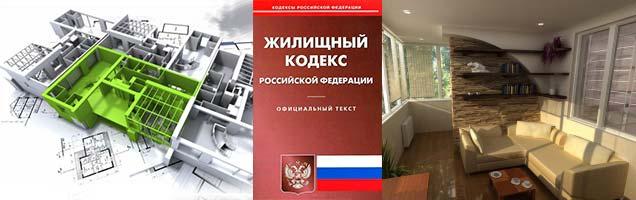Пеерстройка плана в квартире и Жилищный Кодекс РФ