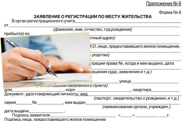 Форма 6 Заявление о еригстарции по месту жительства