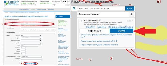 Сайт Росреестра и поиск данных по кадастровому номеру