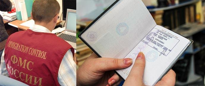 Работник ФМС и прописка в паспорте