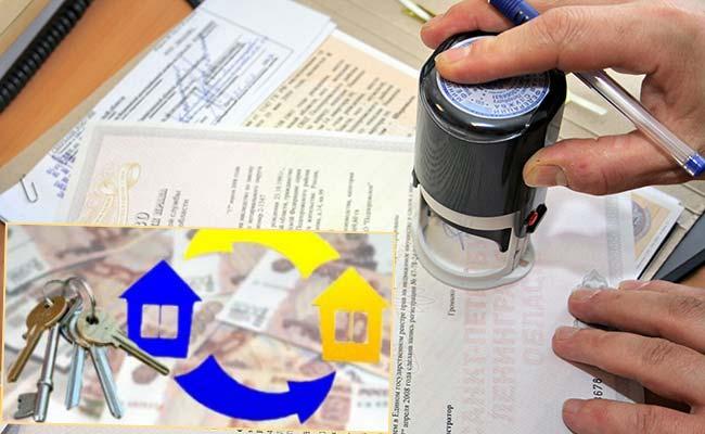 Договор обмена квартир, подпись и печать