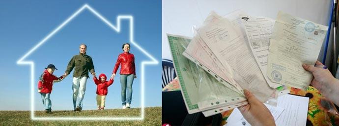 Получение жилья и документы