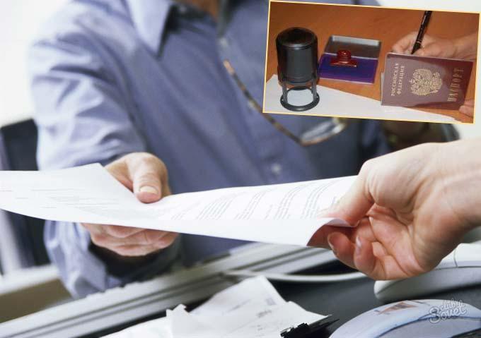 Подача документов на выписку с места жительства