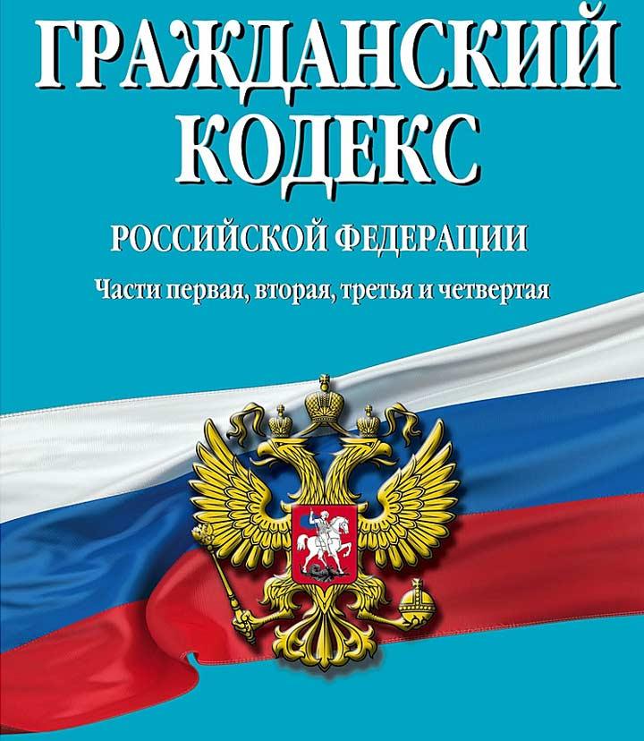 Договор найма регулируется Гражданским Кодексом РФ