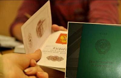 Подача паспорта или свидетельства о рождении при смене прописки