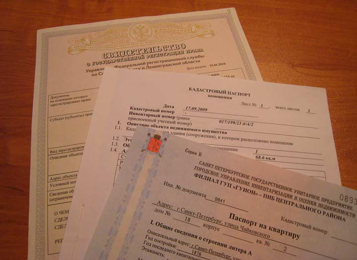 Необходимые документы на квартиру