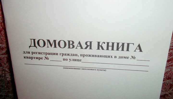 Документы для восстановления Договора социального найма жилья