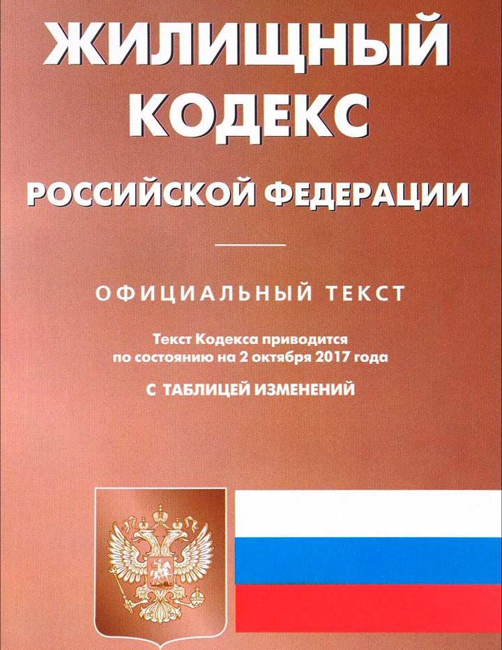Расторжение Договора найма согласно Жилищного Кодекса РФ