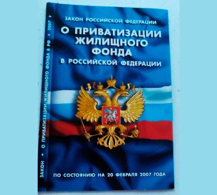 ЗаконРоссийской Федерации о приватизации № 1541-1