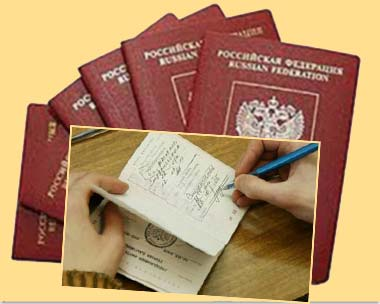 Паспорта и прописка