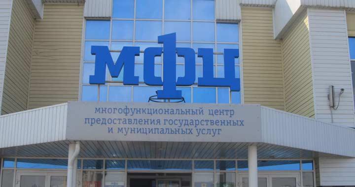 Управление многофункционального центра