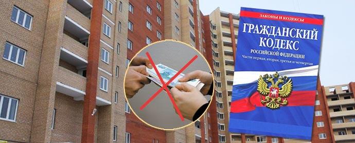 Гражданский Кодекс РФ и неоплата аренды квартиры