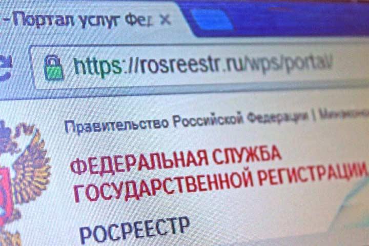 Оформление кадастрового паспорта он-лайн через сайт Росреестра