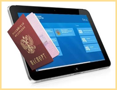 Планшет, интернет и паспорт