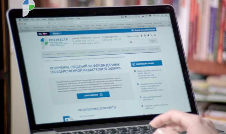 Сайт Росреестра для подачи документов с заявлением о постановлении на кадастровый учет