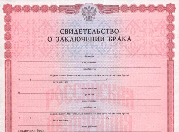 Свидетельство о браке для подачи заявления на очередь при получении жилья по социальному найму
