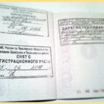 Снятие с регистрационного учета: перечень документов