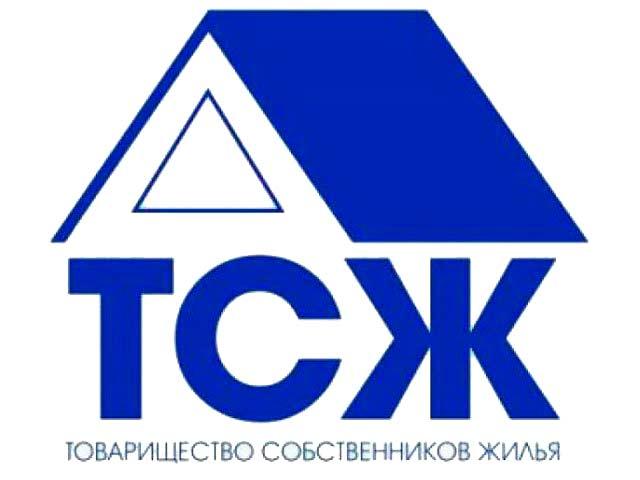 ТСЖ -Товарищество собственников жилья