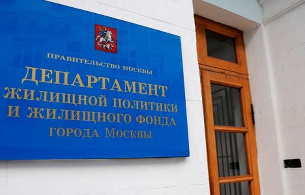 Управление департамента Жилищной политики