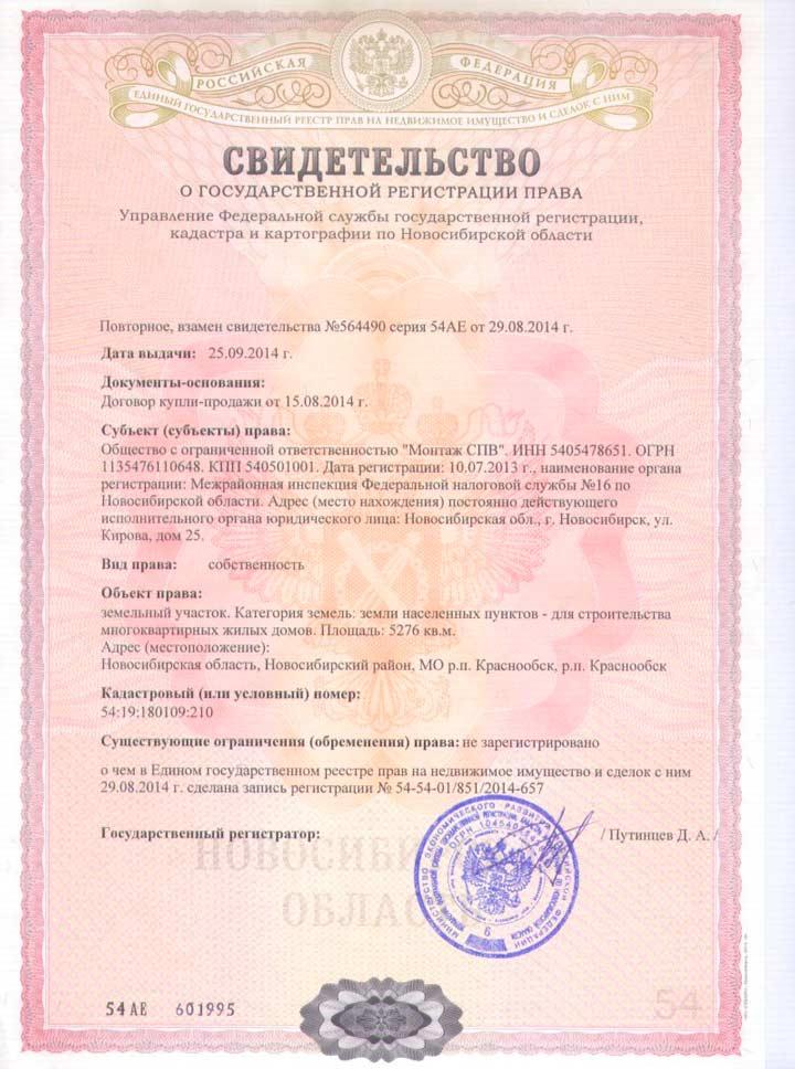 Документы, необходимые юрлицу для получения кадастрового паспорта