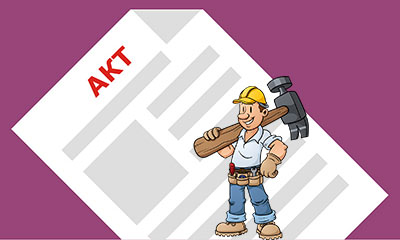 Акт и работник