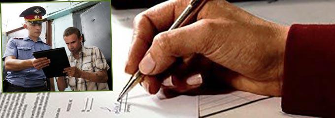 Писат заявление, уведомление от милиции