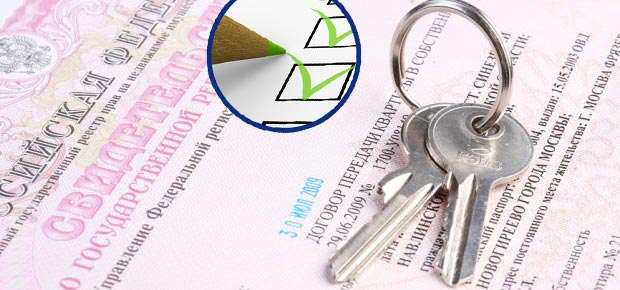 Свидетельство права осбственности, ключи и галочка