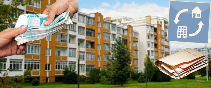 Многоквартирные дома, пеердача денег, документов и права собственности