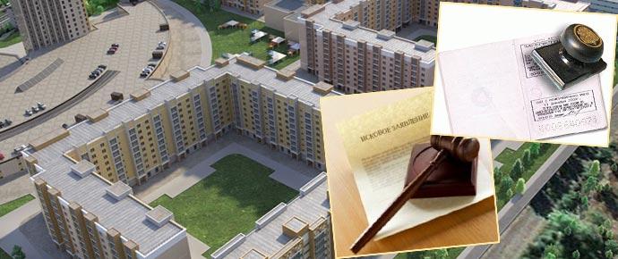 Квартиры, исковое заявление и выписка из жилья