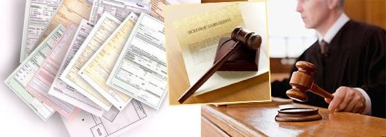 Документы и исковое заявление в суд