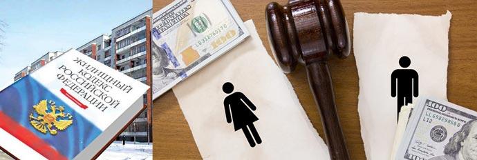 Жилищный кодекс РФ, развод и выписка