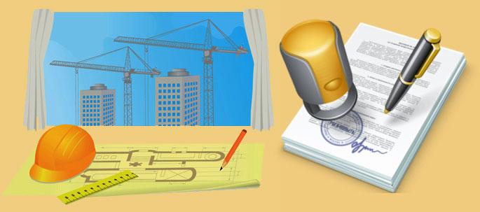 Строительный проект, стройка и подписание договора