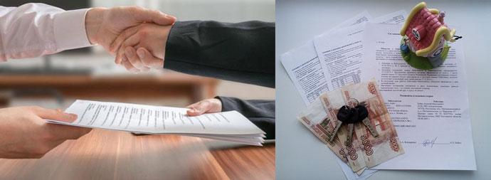 Передача документов, денег и подписание договора