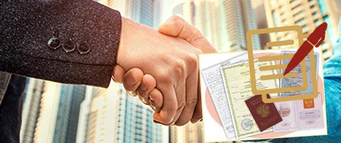 Переговоры и документы