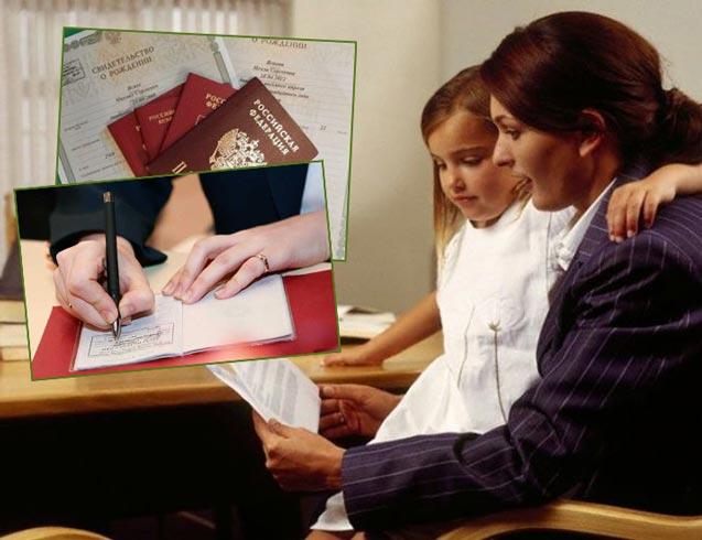 Мама с дочкой и документы на прописку