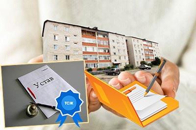 Уста ТСЖ и документы на регистрацию