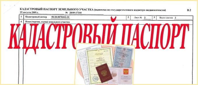 Кадастровый паспорт и документы