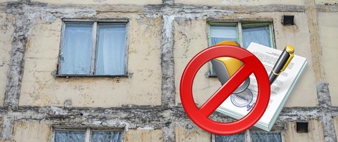 Дом в в состоянии сноса и зепрет договоров аренды
