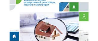 Росреестр и кадастровая оценка жилья