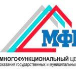 Прописка через МФЦ: документы и пошаговая инструкция