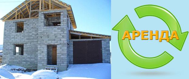 Строящийся дом и аренда земли