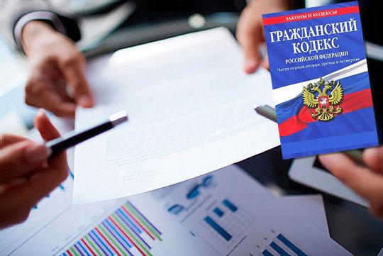 Обсужденеи договора и граждансикй кодекс РФ