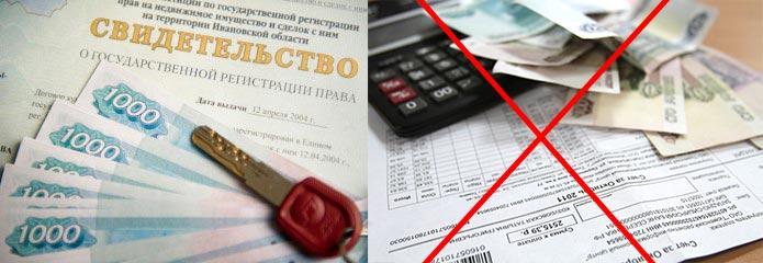 Свидетельство о приватизации квариры, квитанции и деньги