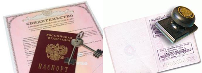 Документы на право собственности и штамп выписки